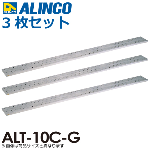 アルインコ/ALINCO アルミ製長尺足場板 ALT-10C-G 全長:1.00m サイズ:幅240×高さ36mm 3枚セット