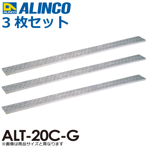 アルインコ/ALINCO(法人様名義限定) アルミ製長尺足場板 ALT-20C-G 全長:2.00m サイズ:幅240×高さ37mm 3枚セット