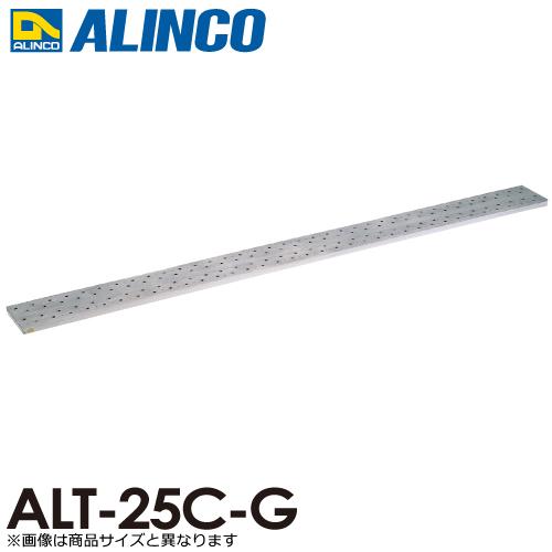 アルインコ/ALINCO(法人様名義限定) アルミ製長尺足場板 ALT-25C-G 全長:2.50m サイズ:幅240×高さ36mm 受注生産品