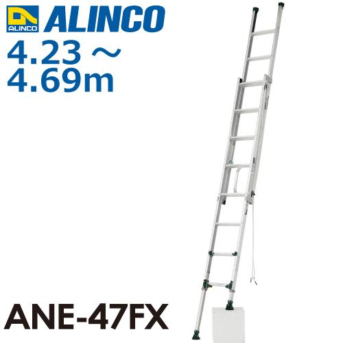 アルインコ 伸縮脚付2連はしご ANE-47FX 全長:4.21~4.67m 使用質量:100kg