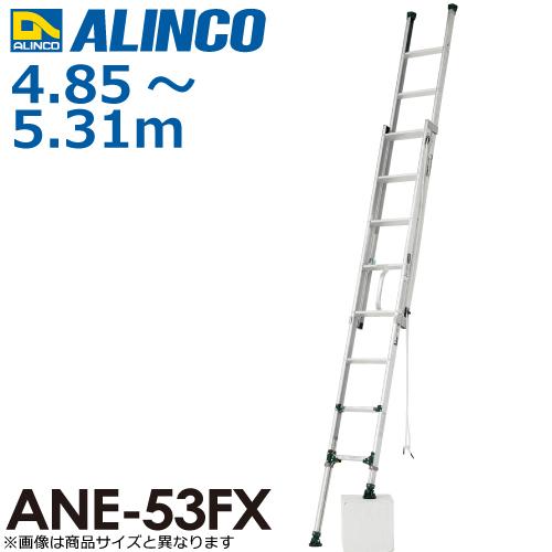 アルインコ(配送先法人限定) 伸縮脚付2連はしご ANE-53FX 全長:4.85~5.31m 使用質量:100kg