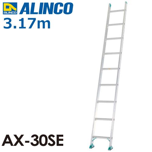 アルインコ(法人様限定) 1連はしご AX-30SE 全長(m):3.17 使用質量(kg):100