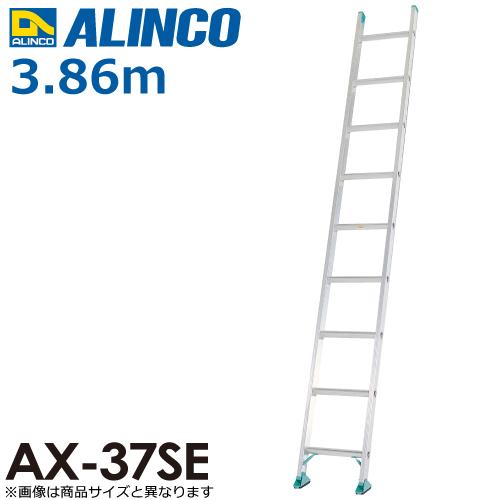 アルインコ(法人様限定) 1連はしご AX-37SE 全長(m):3.86 使用質量(kg):100