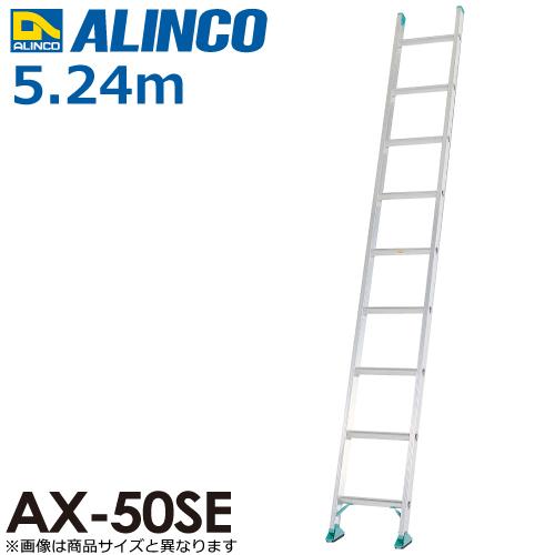 アルインコ(法人様限定) 1連はしご AX-50SE 全長(m):5.24 使用質量(kg):100