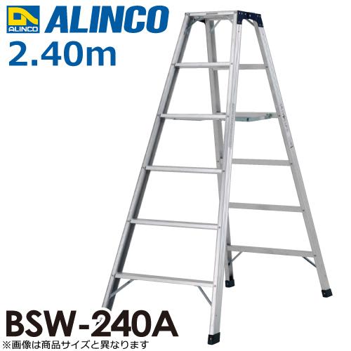 訳あり BSW240A アルインコ (法人様名義限定) 専用脚立 使用質量(kg):160:機械と工具のテイクトップ 天板高さ(m):2.4-DIY・工具
