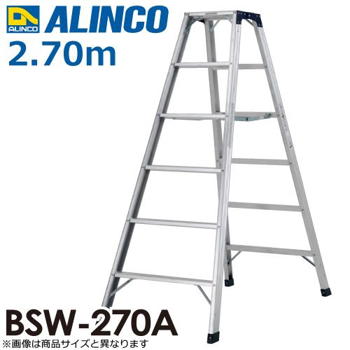 アルインコ (法人様名義限定) 専用脚立 BSW270A 天板高さ(m):2.70 使用質量(kg):160