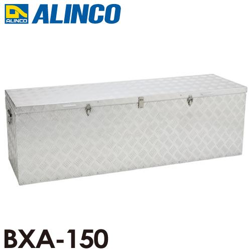 アルインコ 万能アルミボックス BXA150 1tonトラックの荷台にもぴったり!