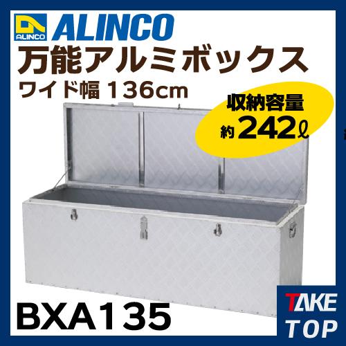 アルインコ 万能アルミBOX BXA135 Kトラックの荷台にもぴったり!