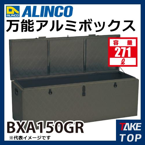 アルインコ/ALINCO 万能アルミボックス BXA150GR 最大使用質量:100kg 収納容量:約271L