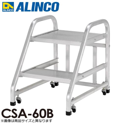正規 CSA60B アルインコ 全高:0.74m 踏ざん間隔:300mm:機械と工具のテイクトップ スプリングキャスター付き作業台-DIY・工具