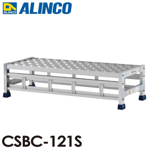 アルインコ 作業台 CSBC121S 1段タイプ 天板高さ:250mm 長さ:1000mm