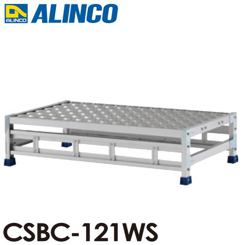 アルインコ 作業台 CSBC121WS 1段タイプ 天板高さ:250mm 長さ:1000mm