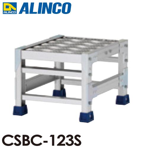 アルインコ 作業台 CSBC123S 1段タイプ 天板高さ:250mm 長さ:300mm