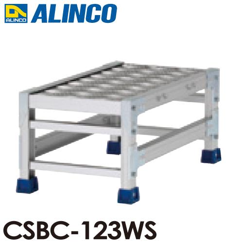 アルインコ 作業台 CSBC123WS 1段タイプ 天板高さ:250mm 長さ:300mm