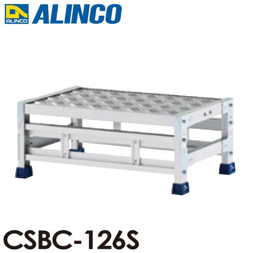 アルインコ 作業台 CSBC126S 1段タイプ 天板高さ:250mm 長さ:600mm