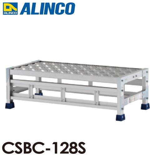 アルインコ 作業台 CSBC128S 1段タイプ 天板高さ:250mm 長さ:800mm