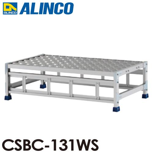 アルインコ(法人様名義限定) 作業台 CSBC131WS 1段タイプ 天板高さ:300mm 長さ:1000mm
