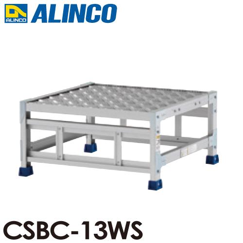 アルインコ 作業台 CSBC13WS 1段タイプ 天板高さ:300mm 長さ:600mm