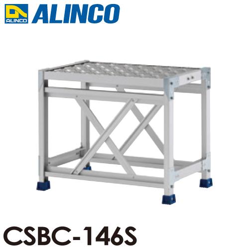 アルインコ 作業台 CSBC146S 1段タイプ 天板高さ:500mm 長さ:600mm
