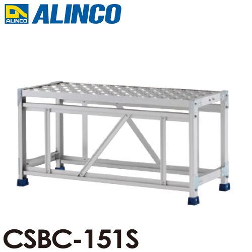 アルインコ 作業台 CSBC151S 1段タイプ 天板高さ:500mm 長さ:1000mm