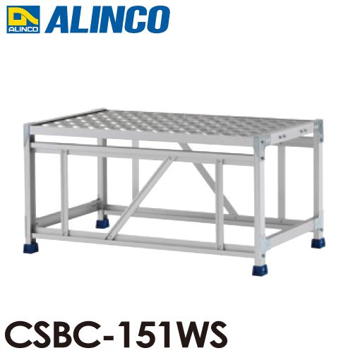 アルインコ(法人様名義限定) 作業台 CSBC151WS 1段タイプ 天板高さ:500mm 長さ:1000mm