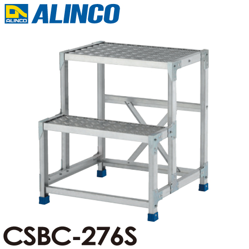 アルインコ 作業台 CSBC276S 2段タイプ 天板高さ:700mm 長さ:600mm