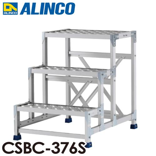 アルインコ 作業台 CSBC376S 3段タイプ 天板高さ:750mm 長さ:600mm
