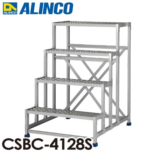 アルインコ 作業台 CSBC4128S 4段タイプ 天板高さ:1200mm 長さ:800mm
