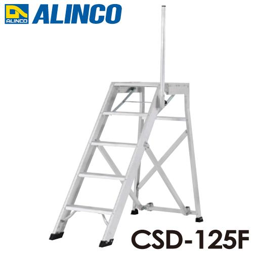 アルインコ/ALINCO 折りたたみ式作業台 CSD-125F 天板高さ:1.25m 最大使用質量:120kg