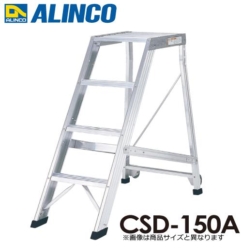 アルインコ(法人様名義限定) 作業台 CSD150A 天板高さ(m):1.5 使用質量(kg):120