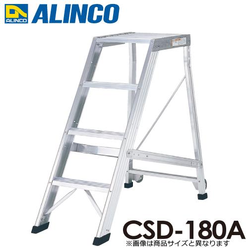 アルインコ 作業台 CSD180A 天板高さ(m):1.8 使用質量(kg):120