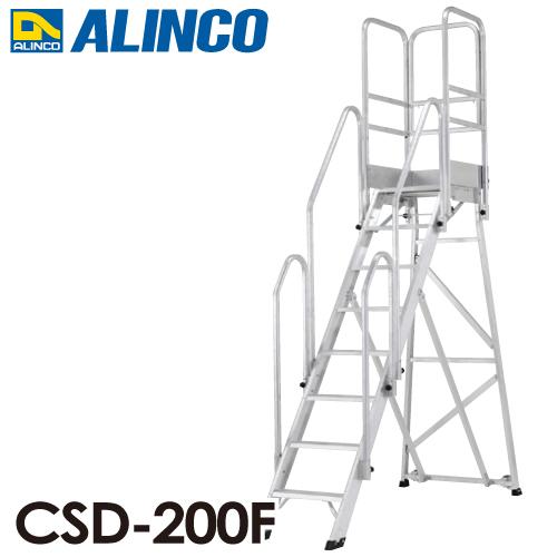 アルインコ/ALINCO(配送先法人限定) 折りたたみ式作業台 CSD-200F フル手すりセット付 最大使用質量:120kg