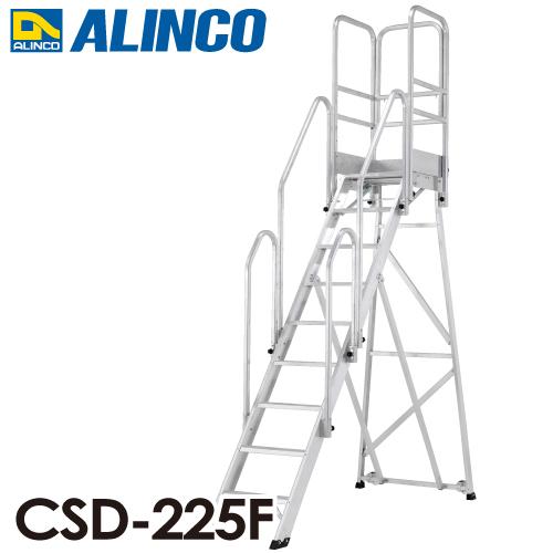 アルインコ/ALINCO(配送先法人限定) 折りたたみ式作業台 CSD-225F フル手すりセット付 最大使用質量:120kg