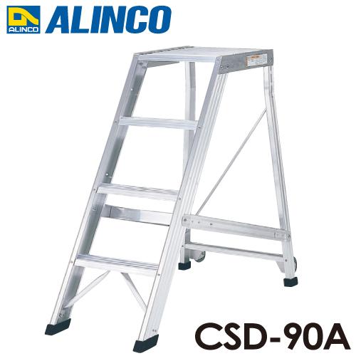 アルインコ(法人様名義限定) 作業台 CSD90A 天板高さ(m):0.9 使用質量(kg):120