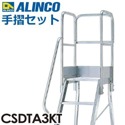 アルインコ(法人様名義限定) 天板三方片手すりセット CSDTA3KT 組立式作業台(CSD-A)用 4点セット