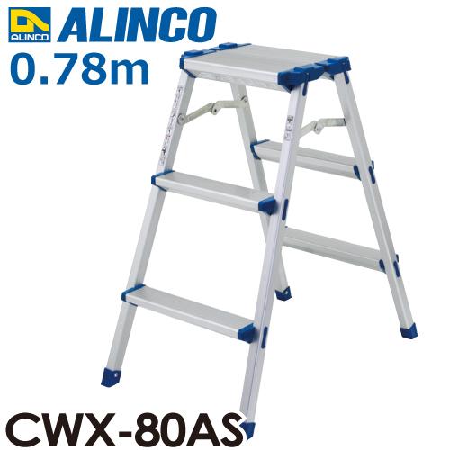 アルインコ 踏台 CWX80AS 天板高さ(m):0.78 使用質量(kg):100