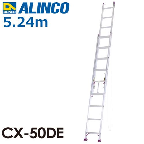 アルインコ(法人様限定) 2連はしご CX-50DE 全長(m):5.24 使用質量(kg):100