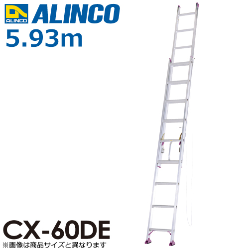 アルインコ(法人様限定) 2連はしご CX-60DE 全長(m):5.93 使用質量(kg):100