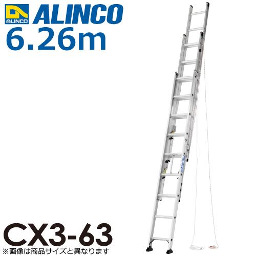 アルインコ(法人様限定) 3連はしご CX3-63 全長(m):6.26 使用質量(kg):100