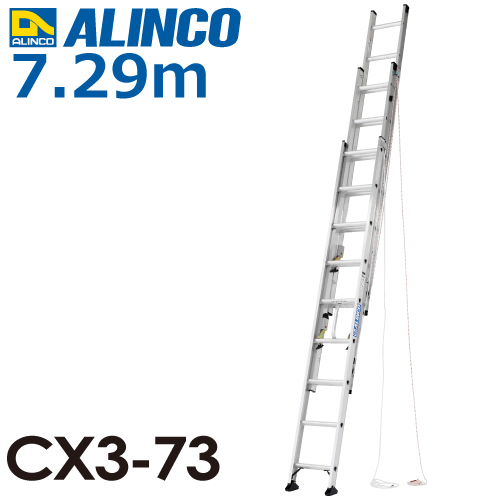 アルインコ(法人様限定) 3連はしご CX3-73 全長(m):7.29 使用質量(kg):100