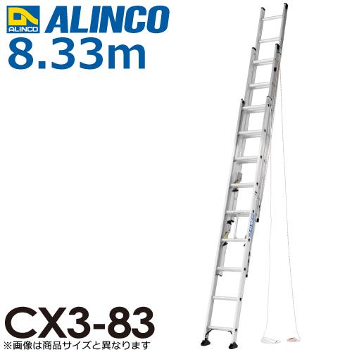 アルインコ(法人様限定) 3連はしご CX3-83 全長(m):8.33 使用質量(kg):100