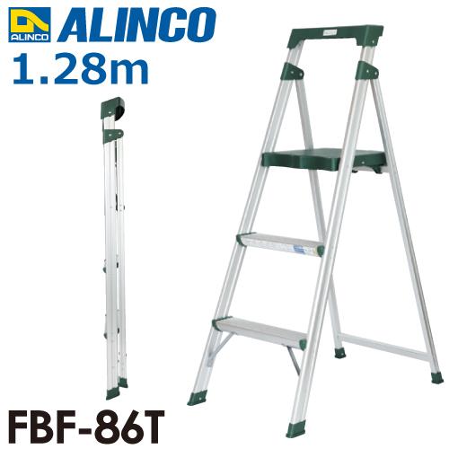 アルインコ/ALINCO(法人様名義限定) 上わく付踏台 FBF-86T 天板高さ:0.86m 最大使用質量:100kg