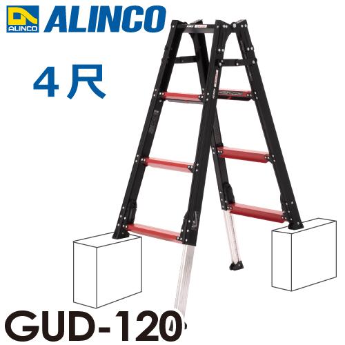アルインコ/ALINCO 上部操作型 伸縮脚付きはしご兼用脚立 GUD-120 4尺 GAUDI(ガウディ)