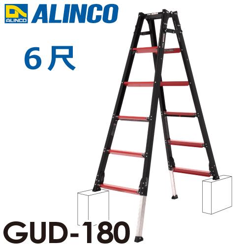 アルインコ/ALINCO 上部操作型 伸縮脚付きはしご兼用脚立 GUD-180 6尺 GAUDI(ガウディ)