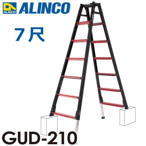 アルインコ/ALINCO 上部操作型 伸縮脚付きはしご兼用脚立 GUD-210 7尺 GAUDI(ガウディ)