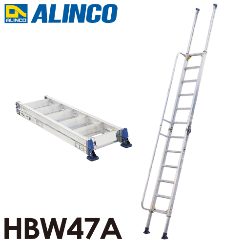 アルインコ 階段はしご HBW47 全長(m):4.65 使用質量(kg):100