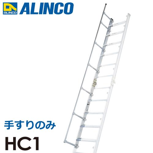 アルインコ/ALINCO 階段はしご用 追加手すり HC1 (HC40用)