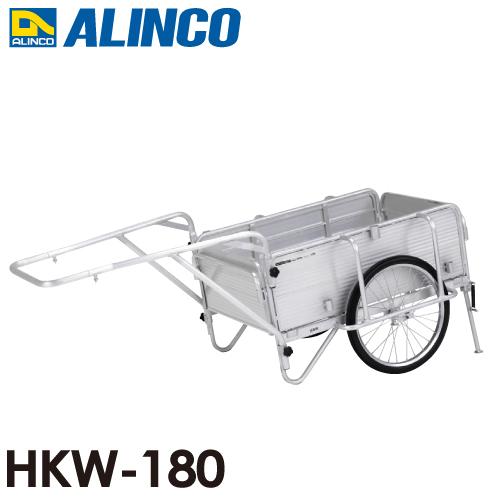 アルインコ 折り畳み式リヤカー HKW180 最大積載質量:180kg