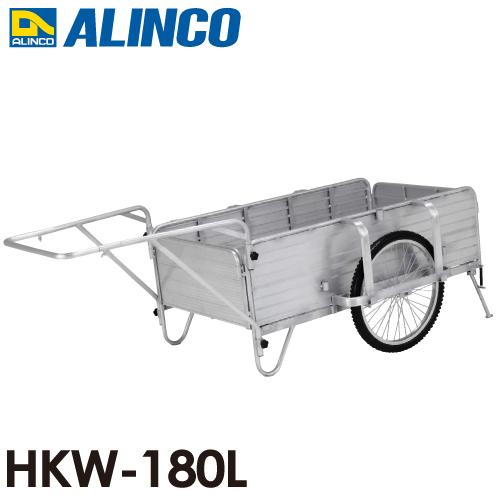 アルインコ 折りたたみ式リヤカー HKW180L 使用質量(kg):180