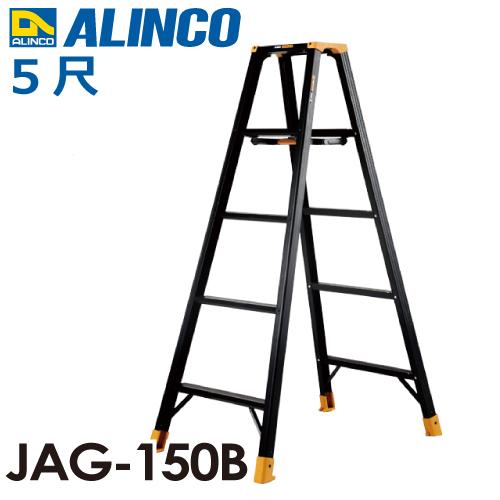 アルインコ 軽量専用脚立 JAG-150B(ジャガーシリーズ)5尺 天板高さ142cm 踏ざん55mm ブラック脚立